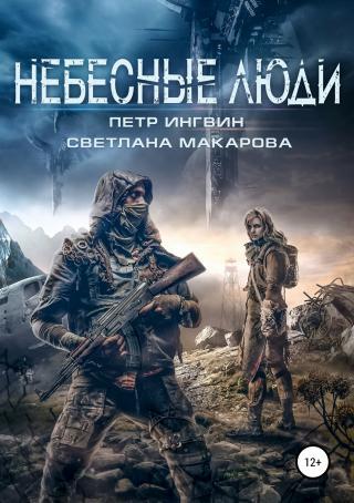 Небесные люди [publisher: SelfPub.ru]