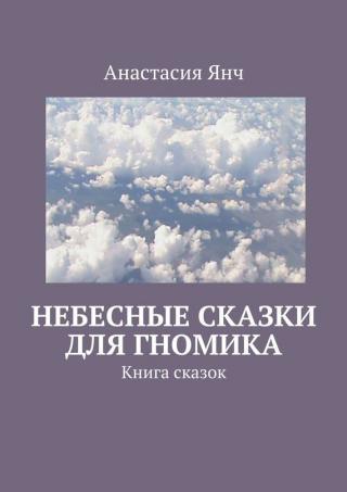 Небесные сказки для гномика [Книга сказок]