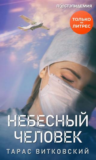 Небесный человек [рассказ] [СИ litres]