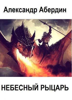 Небесный Рыцарь - 1- НА СЛУЖБЕ ОРДЕНА