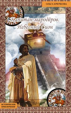 Небесный Сион