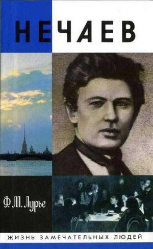 Нечаев: Созидатель разрушения