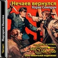 Нечаев вернулся