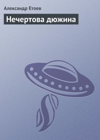 Нечертова дюжина (Сборник)