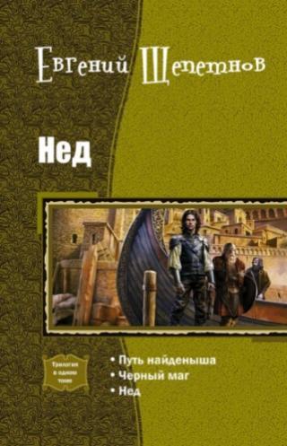Нед (трилогия) [СИ]