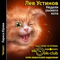 Неделя рыжего кота