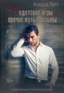 Недетские игры и прочие мультфильмы. Сергей