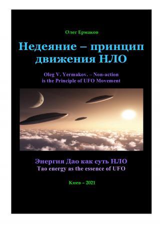 Недеяние — принцип движения НЛО