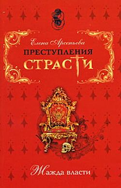 Недостижимая корона (Марина Мнишек, Польша - Россия)