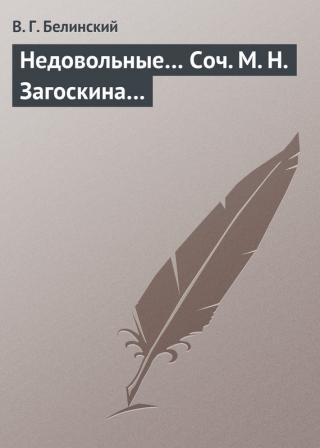Недовольные… Соч. М. Н. Загоскина…