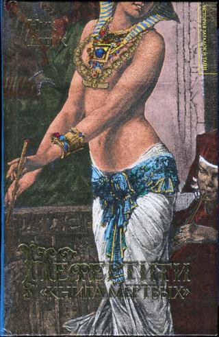 Нефертити. «Книга мертвых»