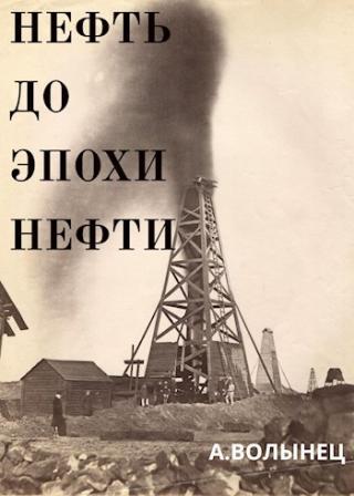Нефть до эпохи нефти. История