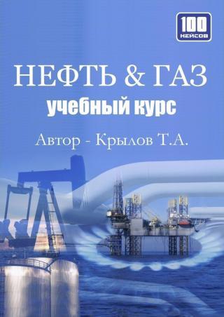 Нефть и Газ. Учебный курс