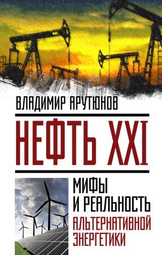 Нефть XXI. Мифы и реальность альтернативной энергетики
