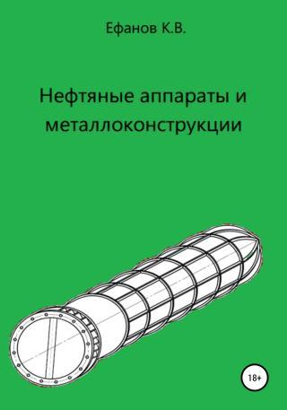 Нефтяные аппараты и металлоконструкции