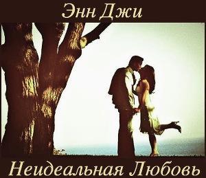 Неидеальная любовь. Эпилог.