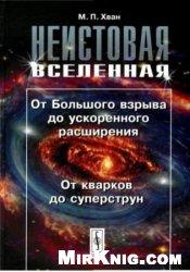 Неистовая Вселенная.От большого взрыва до ускоренного расширения. От кварков до суперструн.