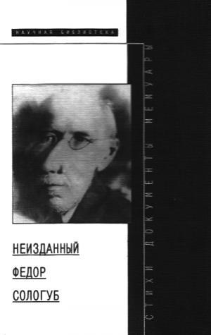 Неизданный Федор Сологуб [Maxima-Library]