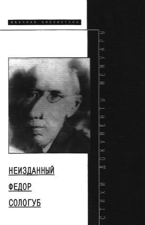 Неизданный Федор Сологуб