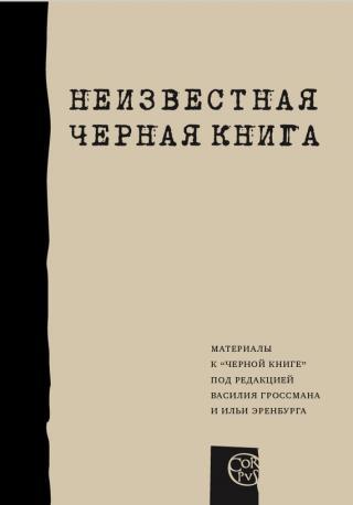 Неизвестная «Черная книга»