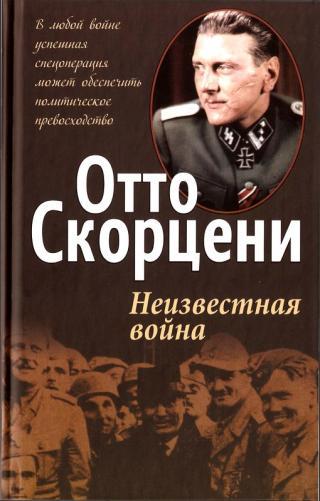 Неизвестная война [Maxima-Library]