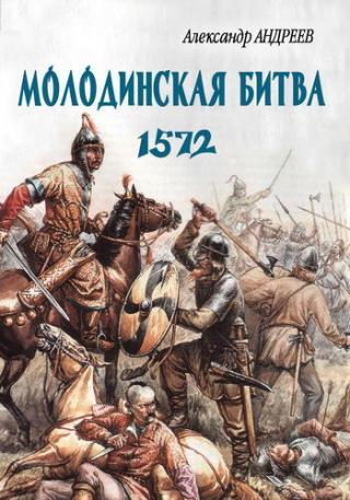 Неизвестное Бородино. Молодинская битва 1572 года [litres]