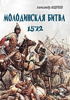 Неизвестное Бородино. Молодинская битва 1572 года.