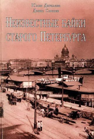 Неизвестные байки старого Петербурга