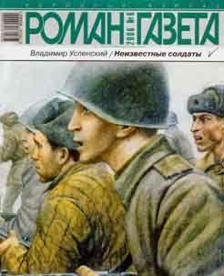Неизвестные солдаты кн.3, 4