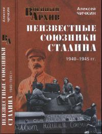 Неизвестные союзники Сталина, 1940-1945 гг.
