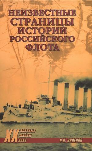 Неизвестные страницы истории российского флота