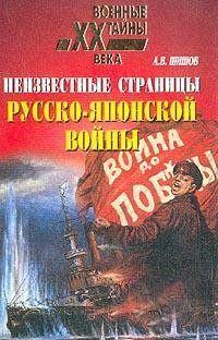 Неизвестные страницы русско-японской войны. 1904-1905 гг.