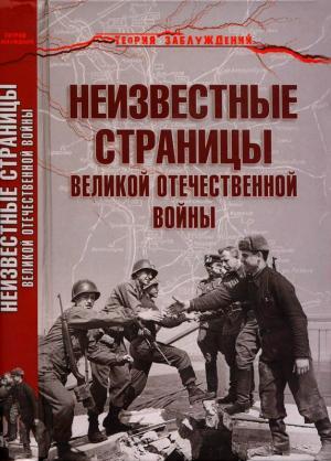 Неизвестные страницы Великой Отечественной войны [Maxima-Library]