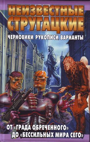 Неизвестные Стругацкие: От «Града обреченного» до «