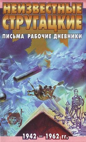 Неизвестные Стругацкие. Письма. Рабочие дневники. 1942–1962 гг.
