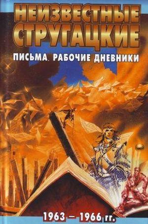 Неизвестные Стругацкие: Письма. Рабочие дневники. 1963-1966 г.г.