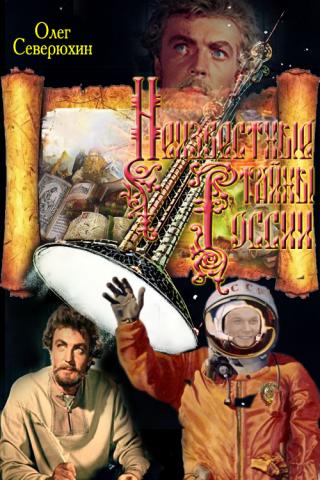 Неизвестные тайны России