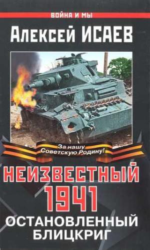 Неизвестный 1941. Остановленный блицкриг.