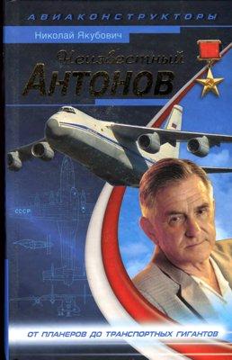 Неизвестный Антонов. От планеров до транспортных гигантов
