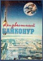 Неизвестный Байконур. Сборник воспоминаний ветеранов Байконура