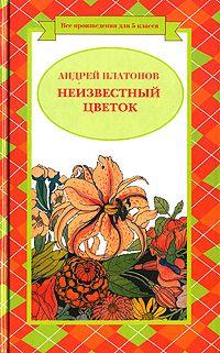 Неизвестный цветок [Сборник]