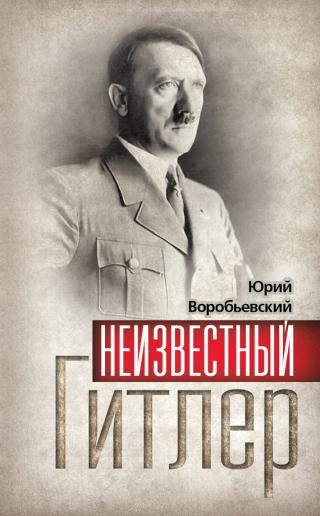 Неизвестный Гитлер
