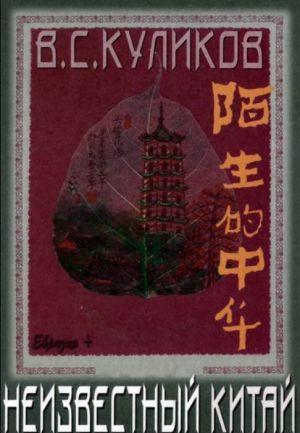 Неизвестный Китай