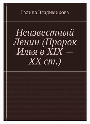 Неизвестный Ленин (Пророк Илья в ХІХ – ХХ ст.)