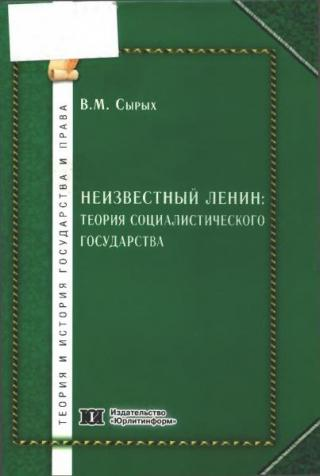 Неизвестный Ленин: теория социалистического государства