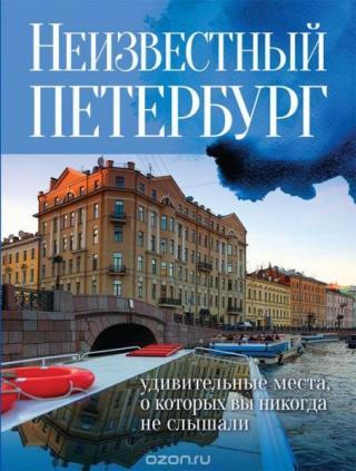 Неизвестный Петербург [litres]