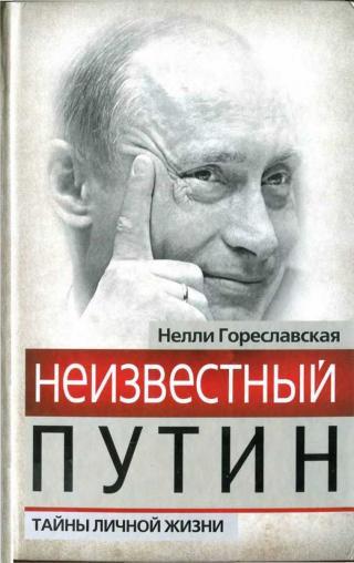 Неизвестный Путин. Тайны личной жизни