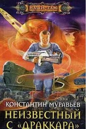 """Неизвестный с """"Драккара"""""""