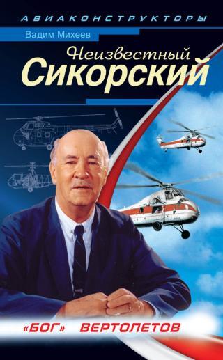 Неизвестный Сикорский [«Бог» вертолетов]