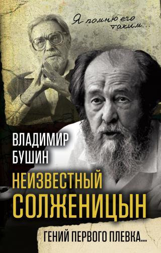 Неизвестный Солженицын